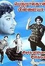 Petral Than Pillayya