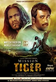 Mission Tiger 2016 Hindi Movie GPlay WebRip 200mb 480p 700mb 720p 2GB 3GB 1080p