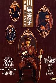 Chuen Do Fong Ji (1990)