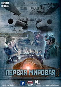 American movie for free download Pervaya mirovaya voyna by none [1280p]