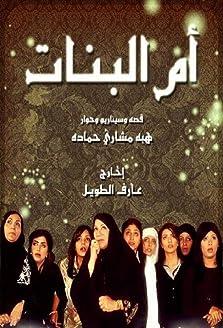 Om Al Banat (2009)