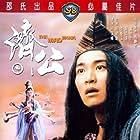 Maggie Cheung, Stephen Chow, Anita Mui, Man-Tat Ng, and Anthony Chau-Sang Wong in Chai Gong (1993)