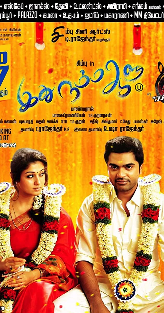 Idhu Namma Aalu download