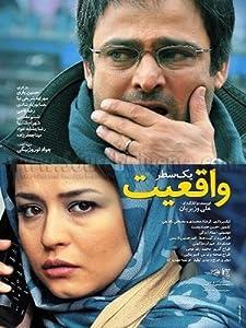 Yek satr vagheiat Iran