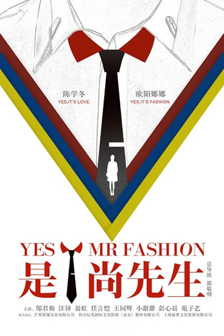 دانلود زیرنویس فارسی سریال Yes! Mr Fashion