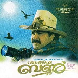 Mohanlal Uncle Bun Movie
