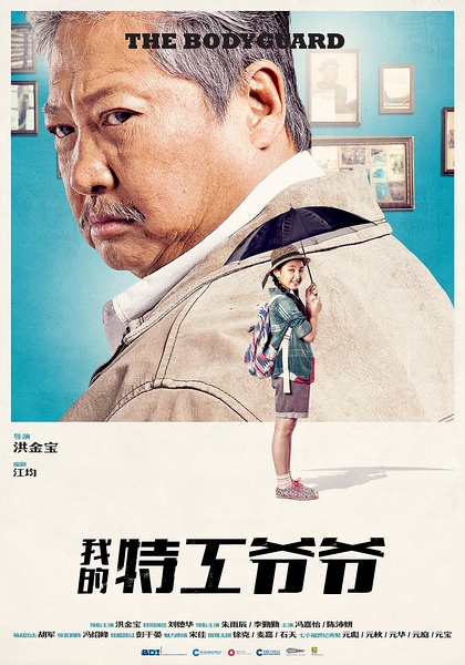 My Beloved Bodyguard 2016 Dual Audio BluRay Hindi ORG  ESub