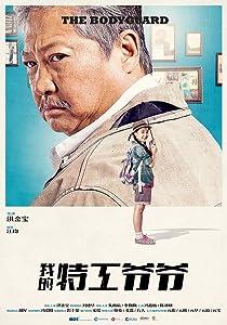 Watch great movies 2018 Wo de te gong ye ye China [2k]