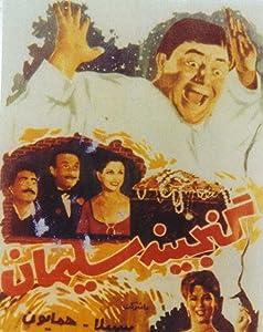 Netflix watch now movies Ganjineye Soleiman [320p]