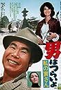 Tora-san Loves an Artist (1973) Poster