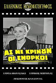 Elda Athanasaki in As me krinoun oi enorkoi (1969)