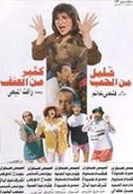 Kalil Mina Al-Hob Kathir Mina Al-Unf