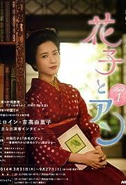 Hanako & Anne Poster