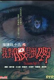 Yin yang lu shi jiu zhi Wo dui yan jian dao ye Poster