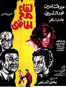 Watch hd movie trailers Leqa ma al-madi Egypt [hdrip]