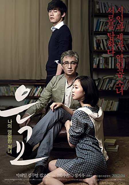 A Muse (2012) Korean Blu-Ray - 480P | 720P - x264 - 250MB | 900MB - Download & Watch Online With Subtitle Movie Poster - mlsbd