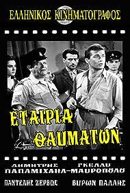 Byron Pallis, Dimitris Papamichael, Giorgos Velentzas, and Pantelis Zervos in Etairia thavmaton (1962)
