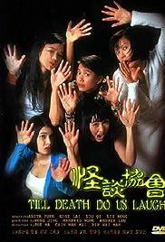 Guai tan xie hui (1996) film en francais gratuit