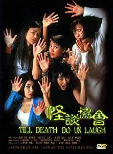 Watch online movie high quality Guai tan xie hui Hong Kong [Mp4]