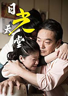 A Place in the Sun (2013 TV Movie)