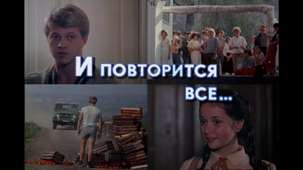 I povtoritsya vsyo ((1984))