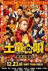 Mogura no uta: Hong Kong kyôsô-kyoku (2016)