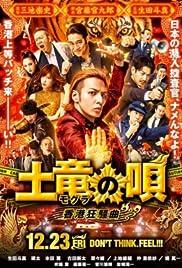 Mogura no uta: Hong Kong kyôsô-kyoku Poster
