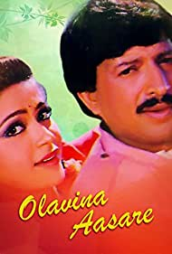 Olavina Asare (1988)