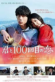 Kimi to 100-kaime no koi (2017)