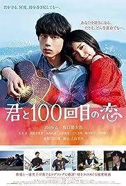 The 100th Love with You (2017) Kimi to 100-kaime no koi 1080p
