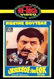 Watch free new comedy movies O kotsos stin E.O.K. [2048x2048]