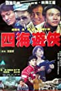 Siu-Ho Chin and Ken Lo in Si hai you xia (1992)