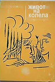 Zhivot na kolela (1992)