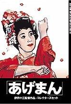 Tales of a Golden Geisha