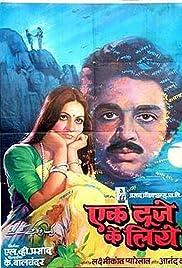 Ek Duuje Ke Liye (1981) film en francais gratuit