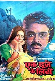 Ek Duuje Ke Liye (1981) Poster - Movie Forum, Cast, Reviews