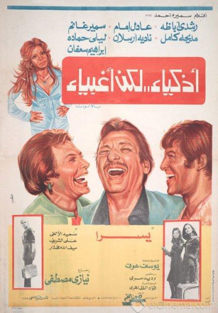 Athkiya' laken aghbiya' ((1980))