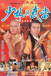 Shaolin and Wu Tang Poster