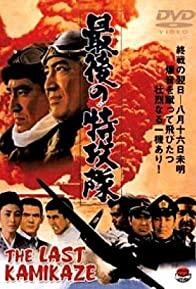 Primary photo for Saigo no tokkôtai