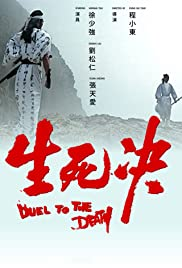 Duel to Death(1983) Poster - Movie Forum, Cast, Reviews