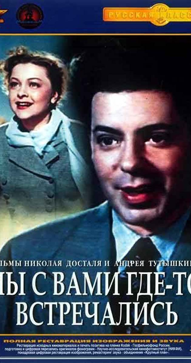 Узбек кино мы с вами где то встречались — 7