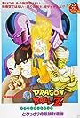 Dragon Ball Z: Tobikkiri no Saikyô tai Saikyô (1991)