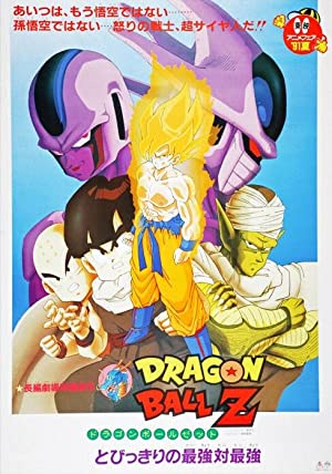 مشاهدة فيلم Dragon Ball Z Coolers Revenge 1991 أونلاين مترجم