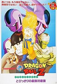 Primary photo for Dragon Ball Z: Cooler's Revenge