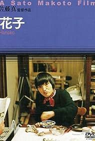 Hanako (2001)