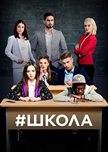 School (2018–2019)