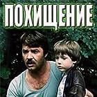 Pokhishcheniye (1984)