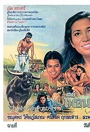 Puen Pang (1983) film en francais gratuit