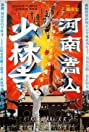 He nan Song shan Shao Lin Si (1981) Poster