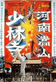 He nan Song shan Shao Lin Si(1981) Poster - Movie Forum, Cast, Reviews